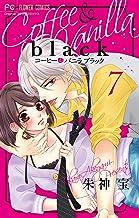 表紙: コーヒー&バニラ black【マイクロ】(7) (フラワーコミックス) | 朱神宝