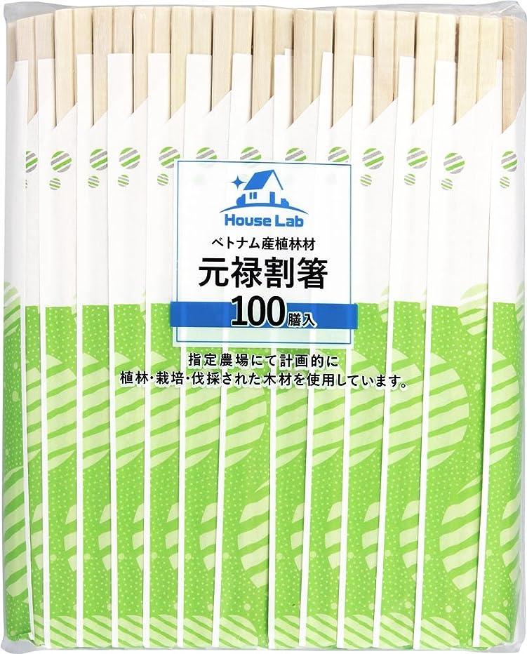 形パース野心的HouseLab(ハウスラボ) 元禄割箸 袋入り 100膳