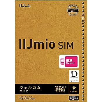 (届いたらすぐに使える)【Amazon.co.jp限定】 IIJmio SIM ウェルカムパック 標準SIM ※キャンペーン実施中