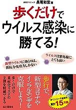 表紙: 歩くだけでウイルス感染に勝てる! | 長尾 和宏