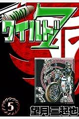 ワイルド7 (5) Kindle版