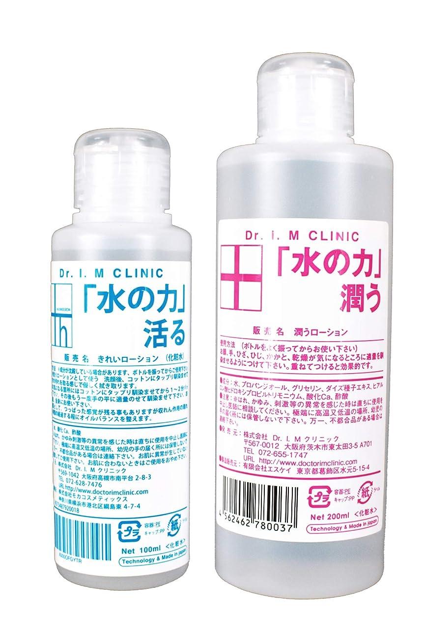 サンダー喉頭明るいきれい&潤うローション ベーシックセット(化粧水)[敏感肌にも使える] [肌環境を整える]