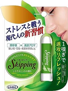 スキッピング 携帯用アロマスティック シトラスミントの香り 1嗅ぎで速攻リフレッシュ×3本