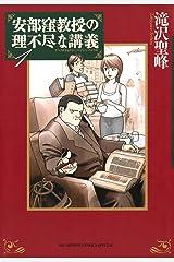 安部窪教授の理不尽な講義(1) (ビッグコミックススペシャル) Kindle版