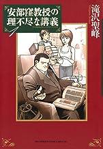表紙: 安部窪教授の理不尽な講義(1) (ビッグコミックススペシャル) | 滝沢聖峰