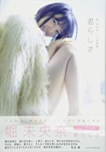 """Miona Hori 1st Photo Collection: """"Like You"""""""