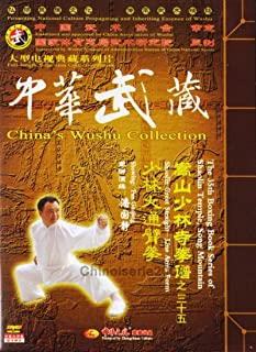 (Out of print) Boxing Skill Book Series of Songshan Shaolin Great Straight Line Arms Form by Pan Guojing DVD - No.035
