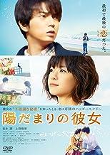 Matsumoto Jun - Hidamari No Kanojo Standard Edition [Edizione: Giappone] [Italia] [DVD]