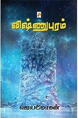 Vishnupuram (Tamil) Kindle Edition