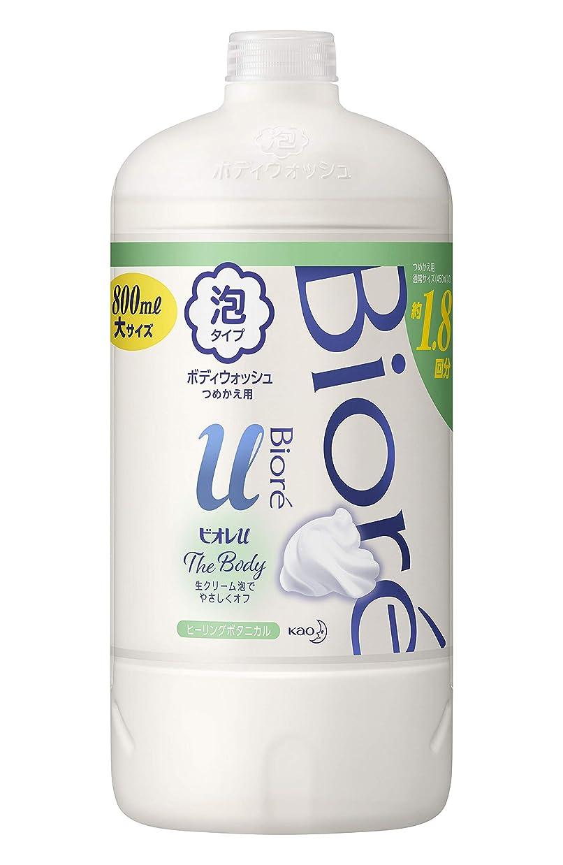 いたずら足ヒューマニスティック【大容量】 ビオレu ザ ボディ 〔 The Body 〕 泡タイプ ヒーリングボタニカルの香り つめかえ用 800ml 「高潤滑処方の生クリーム泡」