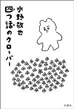 表紙: 四つ話のクローバー | 水野敬也
