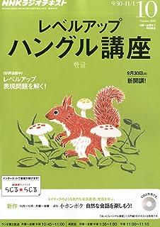 NHK ラジオ レベルアップハングル講座 2013年 10月号 [雑誌]