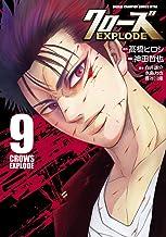 表紙: クローズ EXPLODE 9 (少年チャンピオン・コミックス エクストラ)   神田哲也