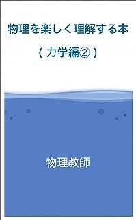 物理を楽しく理解できる本(力学編2)