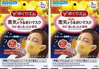 【まとめ買い】めぐりズム 蒸気でホットうるおいマスク ハニーレモンの香り 3枚入×2