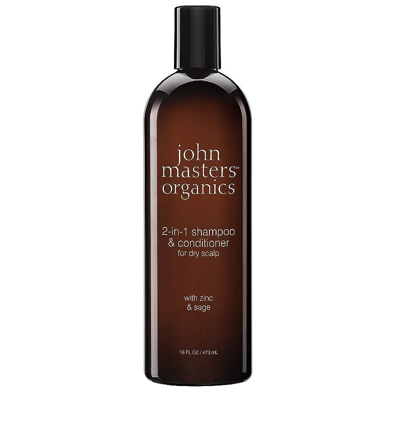 以前は成熟眠っているジョンマスターオーガニック ジン&セージコンディショニングシャンプースリムビッグ 473ml