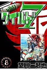 ワイルド7 (8) Kindle版