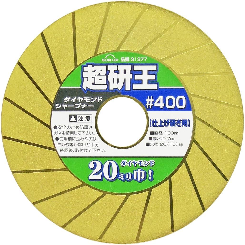 前置詞空洞火傷SUN UP ダイヤシャープナー超研王 #400 DS-100