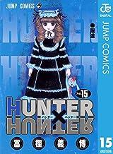 表紙: HUNTER×HUNTER モノクロ版 15 (ジャンプコミックスDIGITAL) | 冨樫義博