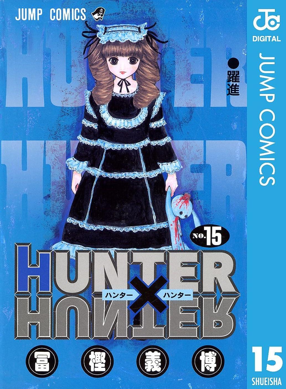 小川筋肉の足HUNTER×HUNTER モノクロ版 15 (ジャンプコミックスDIGITAL)