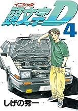 表紙: 頭文字D(4) (ヤングマガジンコミックス) | しげの秀一
