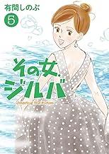 表紙: その女、ジルバ(5) (ビッグコミックス) | 有間しのぶ