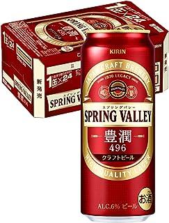 【クラフトビール】キリン SPRING VALLEY(スプリングバレー)豊潤〈496〉[500ml x 24本]