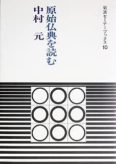 原始仏典を読む (岩波セミナーブックス (10))