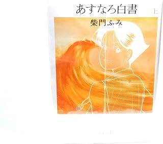あすなろ白書 文庫版(文藝春秋) コミック 全3巻完結セット (文春文庫)