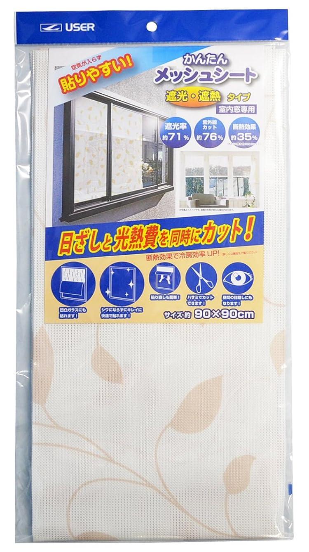 振り子に頼る求人かんたんメッシュシート リーフ柄 約90×90cm 室内窓専用 遮光 遮熱 U-Q249