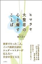 表紙: ヒマラヤ大聖者の心を癒すことば | ヨグマタ相川圭子