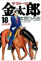 サラリーマン金太郎 第18巻 Kindle版