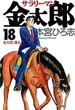 サラリーマン金太郎 第18巻