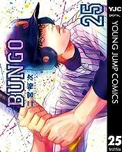 表紙: BUNGO―ブンゴ― 25 (ヤングジャンプコミックスDIGITAL) | 二宮裕次