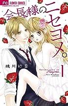 表紙: 会長様のニセヨメ。(1) (フラワーコミックス) | 桃川紗奈
