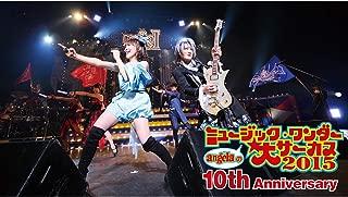 angelaの「ミュージック・ワンダー★大サーカス2015~10th Anniversary~」