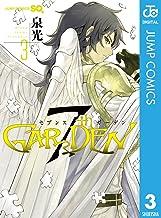 表紙: 7thGARDEN 3 (ジャンプコミックスDIGITAL) | 泉光