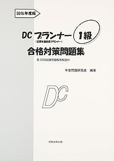 DCプランナー1級合格対策問題集2016年度版