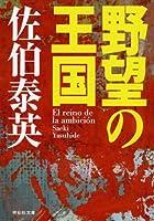 野望の王国 (祥伝社文庫)