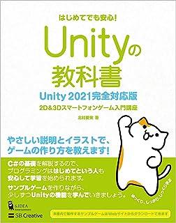 Unityの教科書 Unity 2021完全対応版 2D&3Dスマートフォンゲーム入門講座 (Entertainment&IDEA)