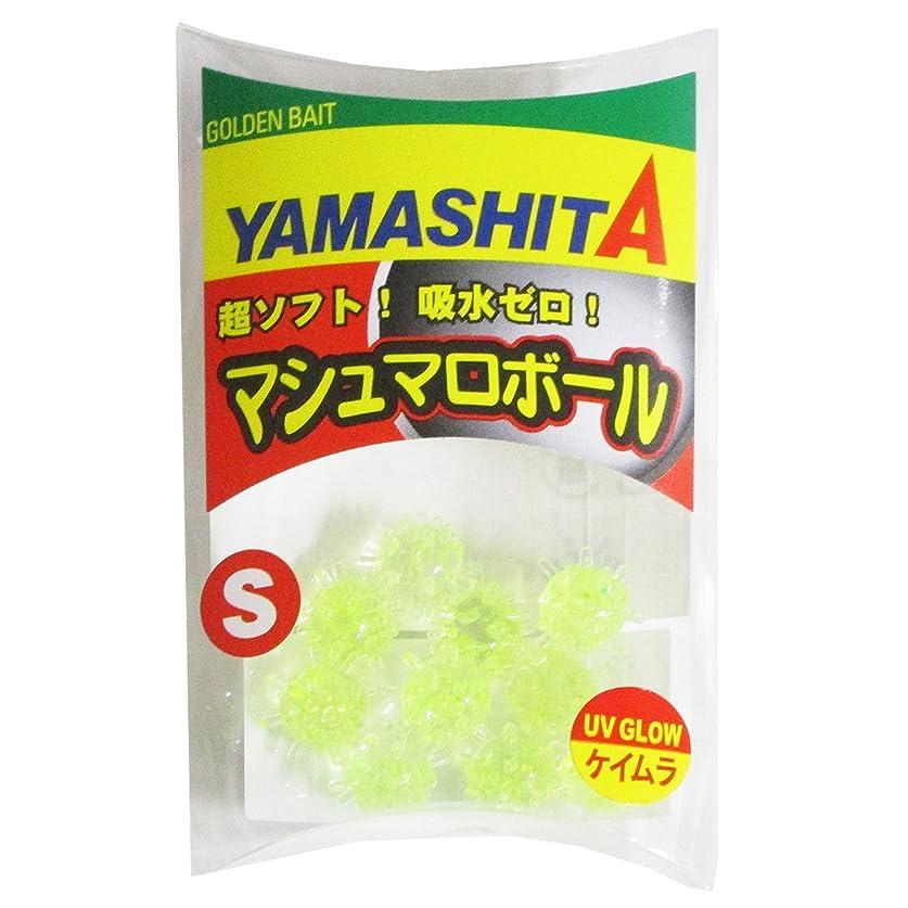 どういたしまして競争力のある光沢のあるヤマシタ(YAMASHITA) マシュマロボール S Kムライエロー