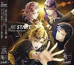 SQ SolidS 「RE:START」 シリーズ3