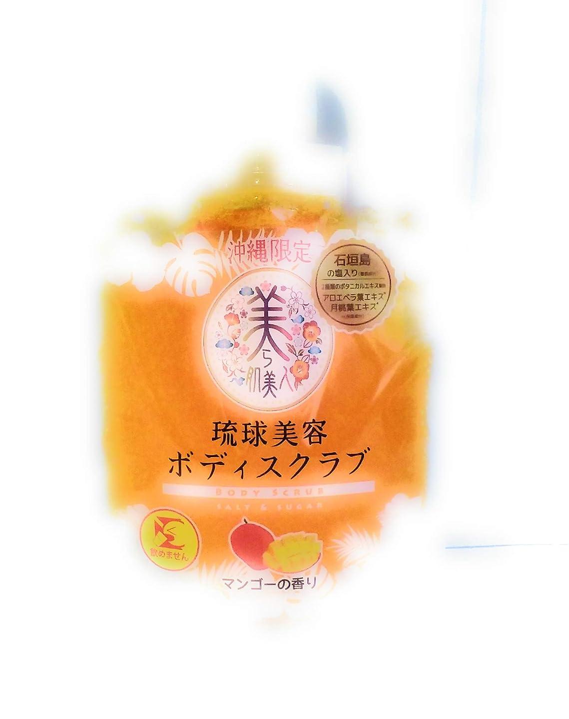 ペン神経衰弱用心する沖縄限定 美ら肌美人 琉球美容ボディスクラブ マンゴーの香り