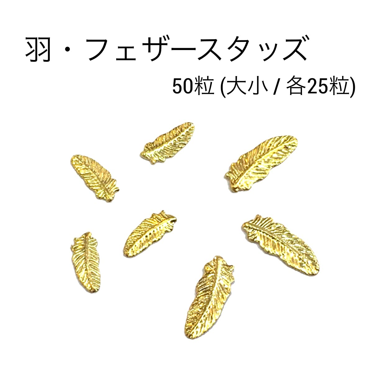 羽?フェザースタッズ?ゴールド50粒/(大.小/各25粒)