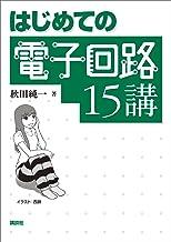 表紙: はじめての電子回路15講 (KS理工学専門書) | 秋田純一