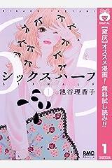 シックス ハーフ【期間限定無料】 1 (りぼんマスコットコミックスDIGITAL) Kindle版