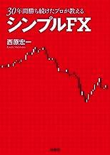 表紙: 30年間勝ち続けたプロが教えるシンプルFX (SPA!BOOKS)   西原 宏一