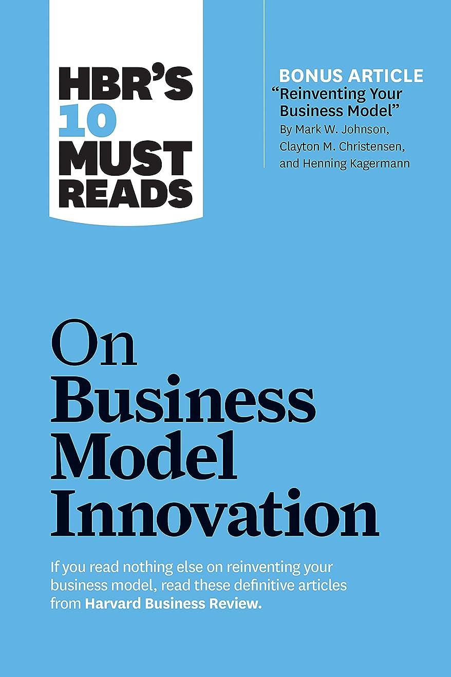 作曲家ジョグ送料HBR's 10 Must Reads on Business Model Innovation (with featured article