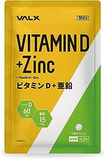 VALX ビタミンD + 亜鉛 山本義徳 1日あたりビタミンD60μg 亜鉛15mg配合 60粒
