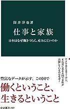 表紙: 仕事と家族 日本はなぜ働きづらく、産みにくいのか (中公新書) | 筒井淳也